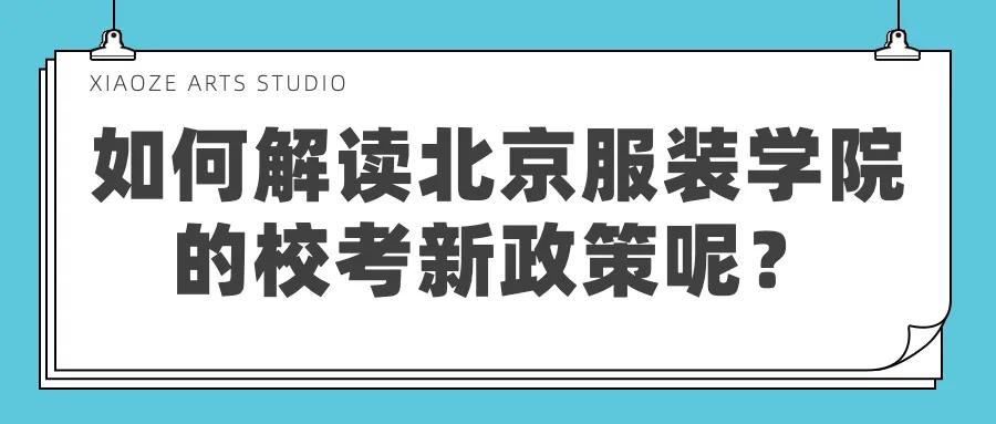 北京服装学院,校考新政策专业解读,北京画室