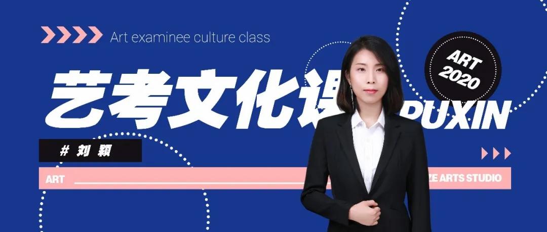 艺考文化课,艺考生文化课,艺考文化课辅导