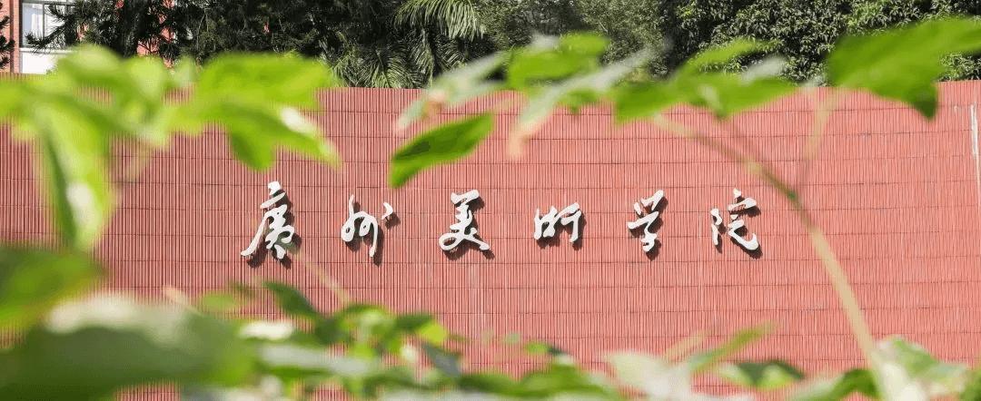 广州美术学院,美术高考,美术高考培训