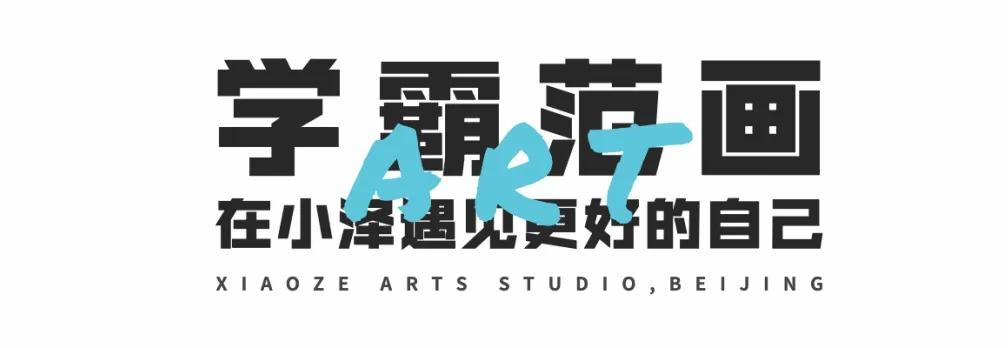 中央美术学院校,美术校考,美术高考培训