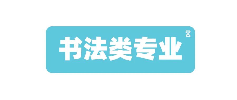四川美术学院,北京画室,北京高考画室