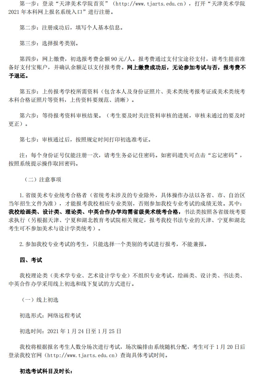 天津美术学院,本科招生简章,美术高考