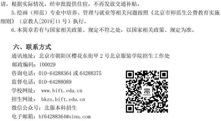 北京服装学院,艺术类本科,本科专业招生