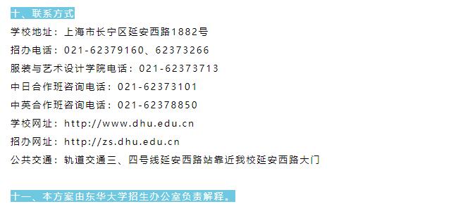 东华大学,本科招生简章,美术与设计学类,郑州画室