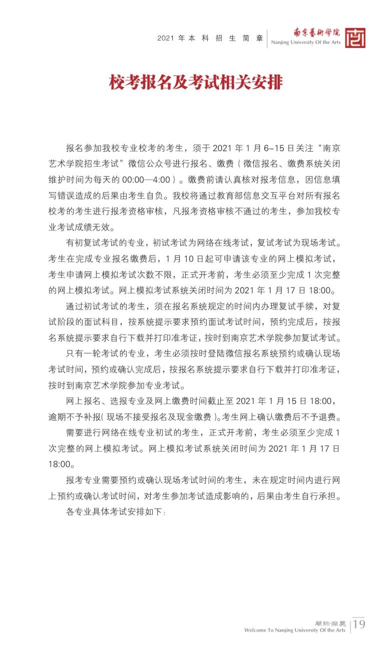 南京艺术学院,南京艺术学院招生简章,郑州画室