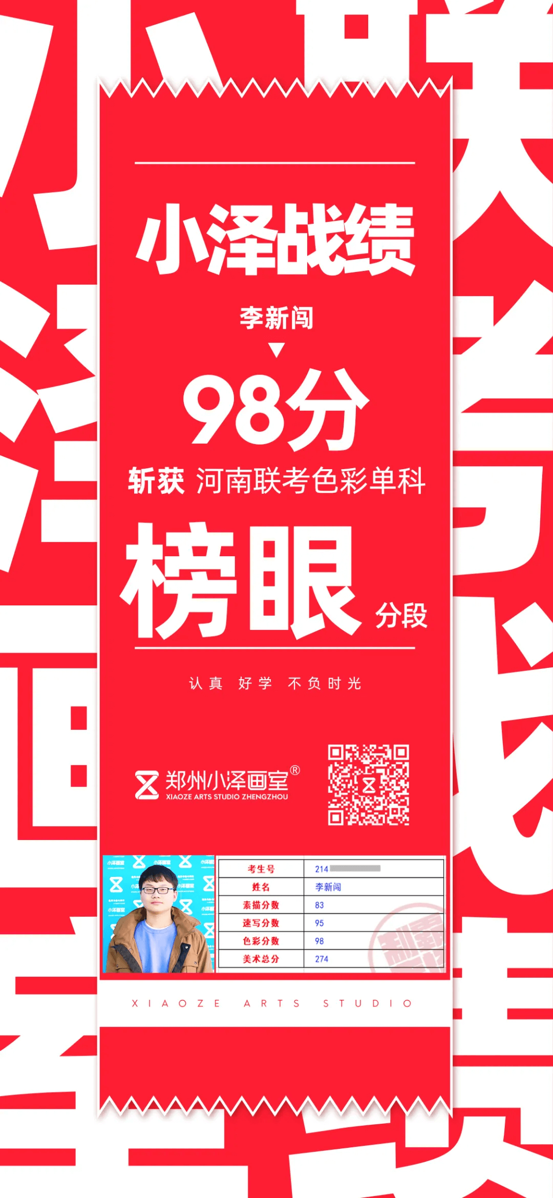 郑州小泽画室,郑州画室,美术高考画室