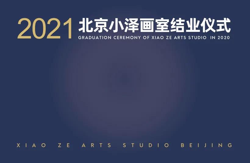 北京小泽画室,美术高考培训,北京高考画室