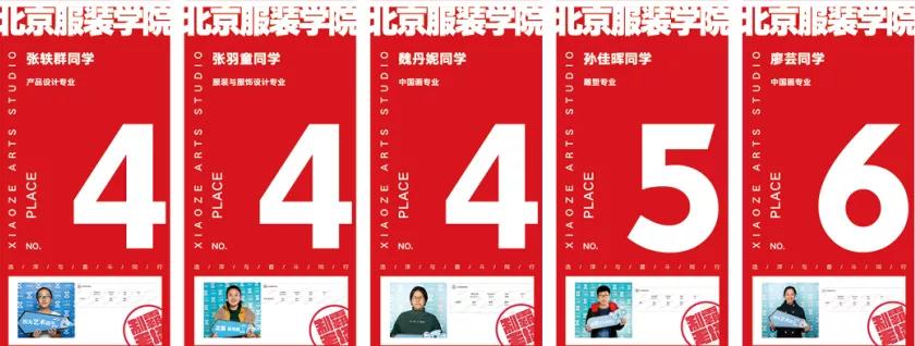 北京服装学院,美术类校考,美术艺考