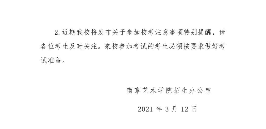 南京艺术学院,济南画室,美术高考画室