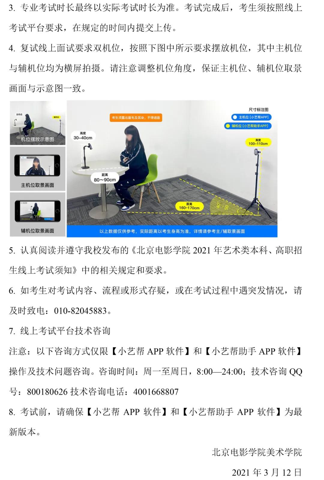 美考资讯,美术学院招生通知,北京电影学院