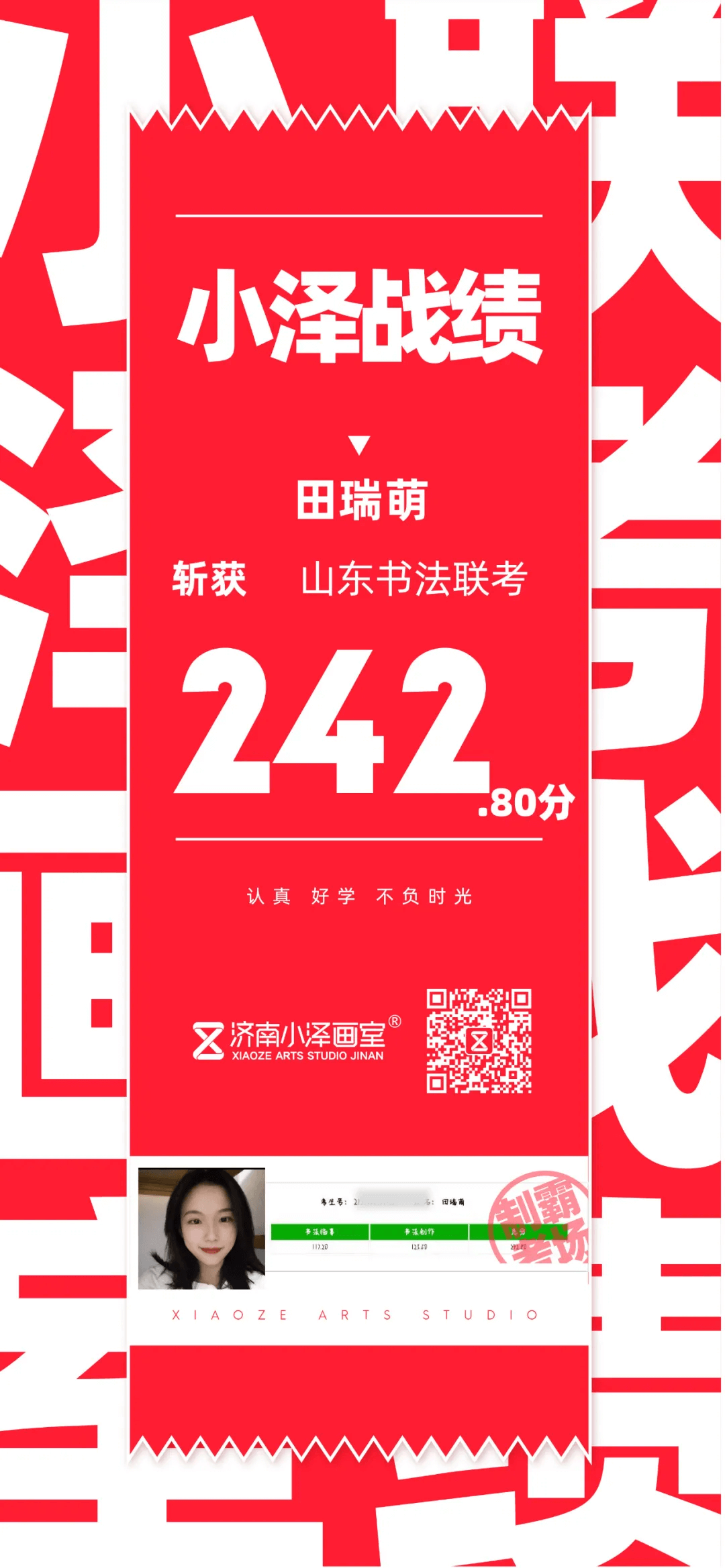 济南小泽画室,书法招生,美术高考画室
