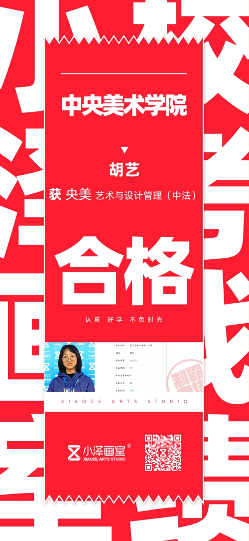 北京小泽画室,中央美术学院校考,央美校考成绩
