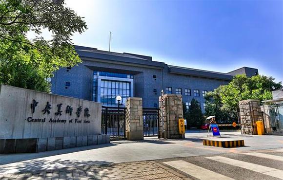 中央美术学院,本科招生,广州画室