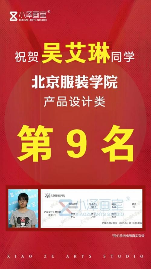 北京画室,北服校考成绩