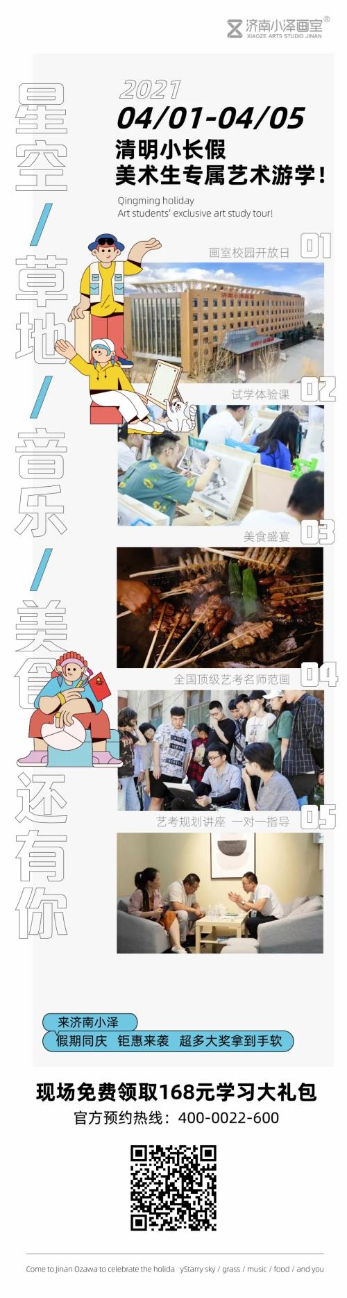 济南画室,山东画室,艺考文化课