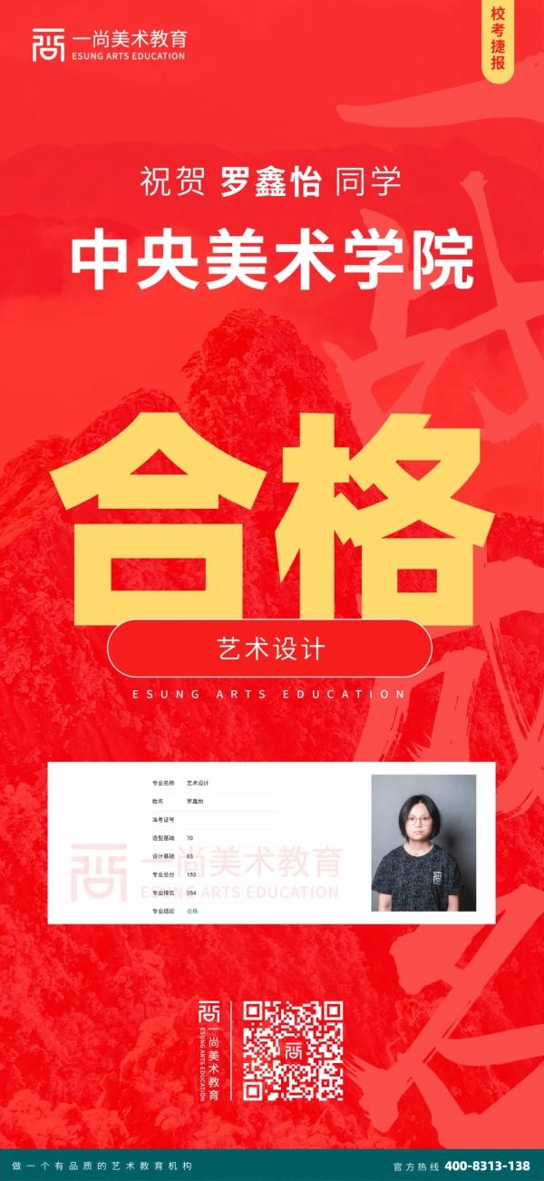 一尚美术教育,广州画室,广州美术培训