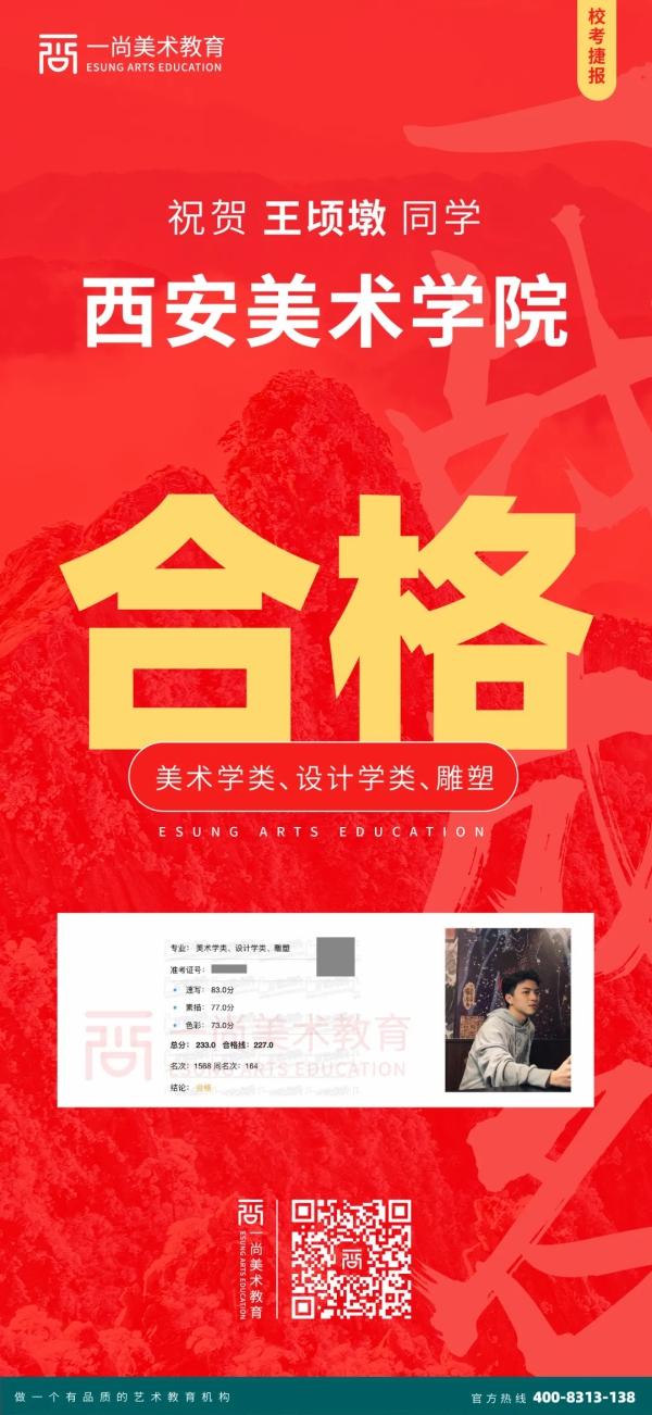 西安美术学院,广州画室,一尚美术教育