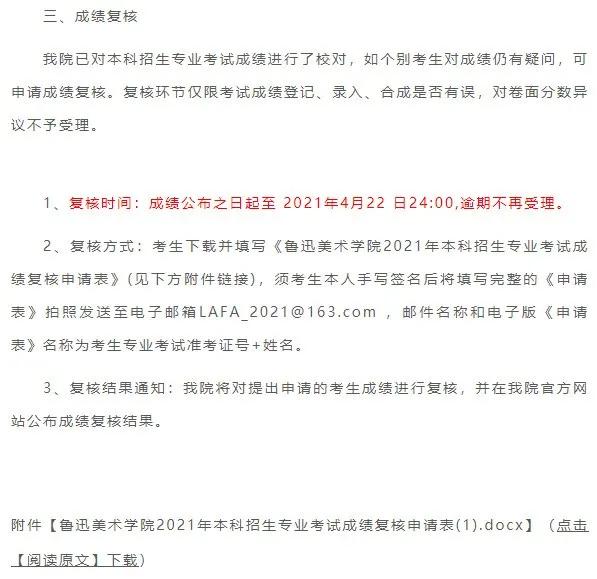 鲁迅美术学院,北京画室,美术高考画室
