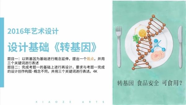 北京小泽画室,北京画室,北京美术高考