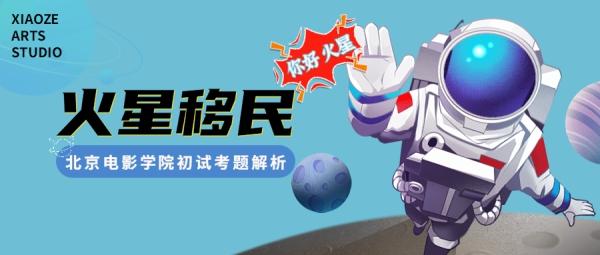 考题预测,北京电影学院,美术高考培训