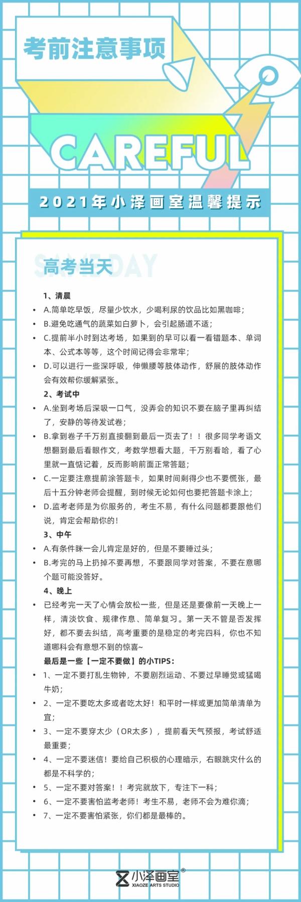 高考,北京畫室,高考倒計時